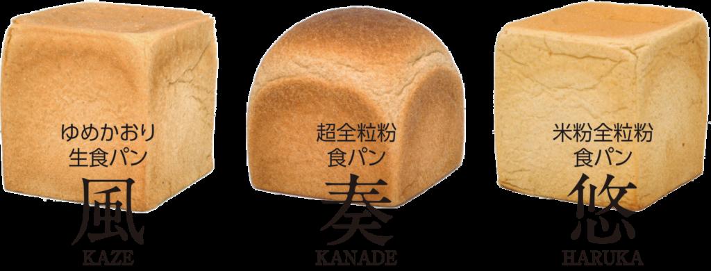 無添加・食パンの店「風弥」